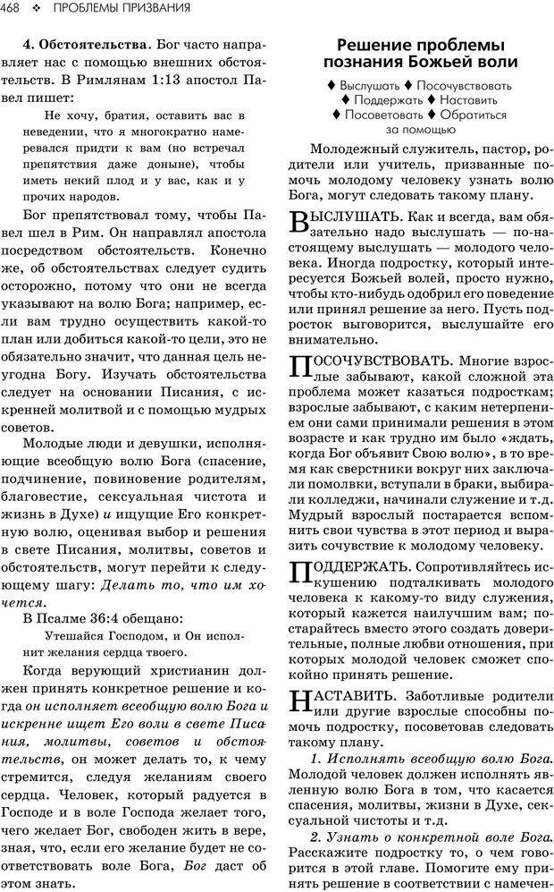 PDF. Консультирование молодежи. МакДауэлл Д. Страница 466. Читать онлайн