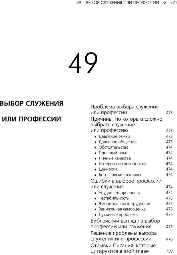 PDF. Консультирование молодежи. МакДауэлл Д. Страница 469. Читать онлайн