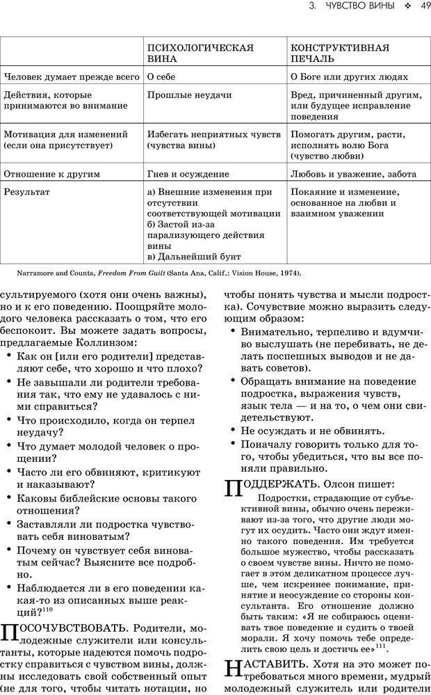 PDF. Консультирование молодежи. МакДауэлл Д. Страница 47. Читать онлайн