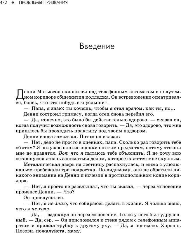PDF. Консультирование молодежи. МакДауэлл Д. Страница 470. Читать онлайн