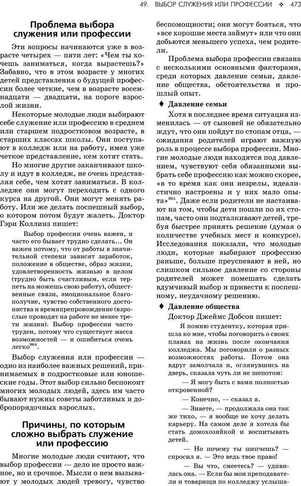 PDF. Консультирование молодежи. МакДауэлл Д. Страница 471. Читать онлайн
