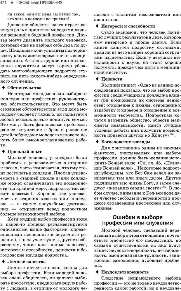 PDF. Консультирование молодежи. МакДауэлл Д. Страница 472. Читать онлайн