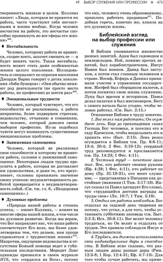 PDF. Консультирование молодежи. МакДауэлл Д. Страница 473. Читать онлайн