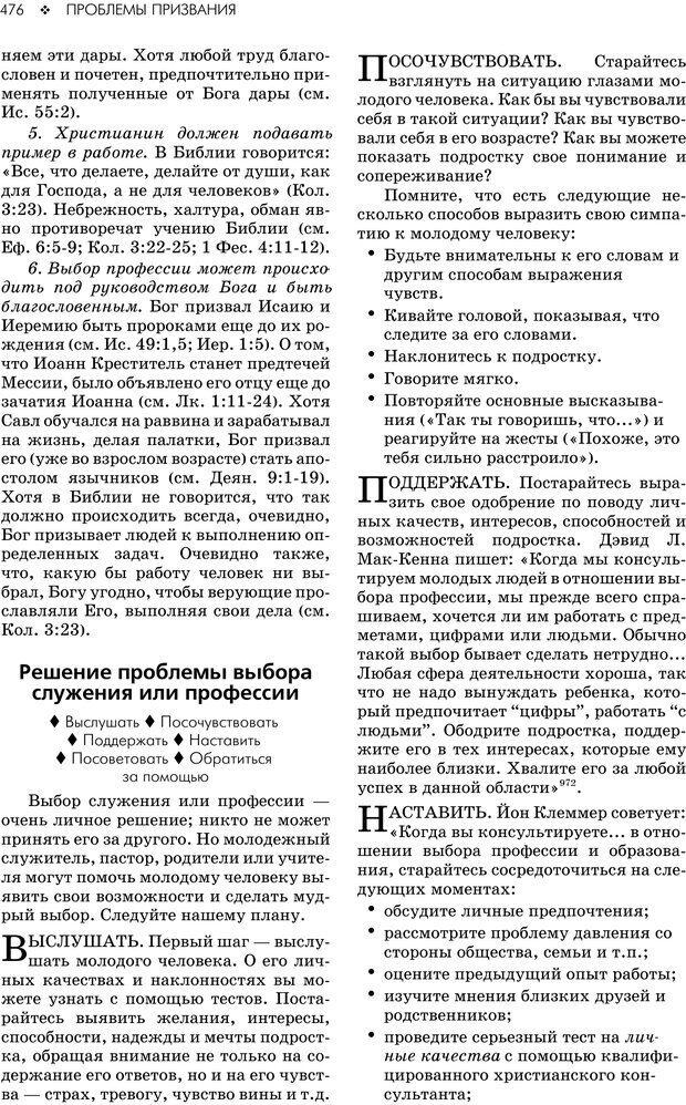 PDF. Консультирование молодежи. МакДауэлл Д. Страница 474. Читать онлайн