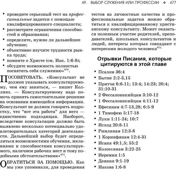 PDF. Консультирование молодежи. МакДауэлл Д. Страница 475. Читать онлайн