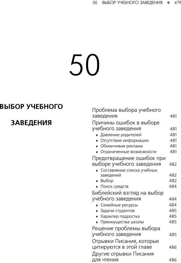 PDF. Консультирование молодежи. МакДауэлл Д. Страница 477. Читать онлайн