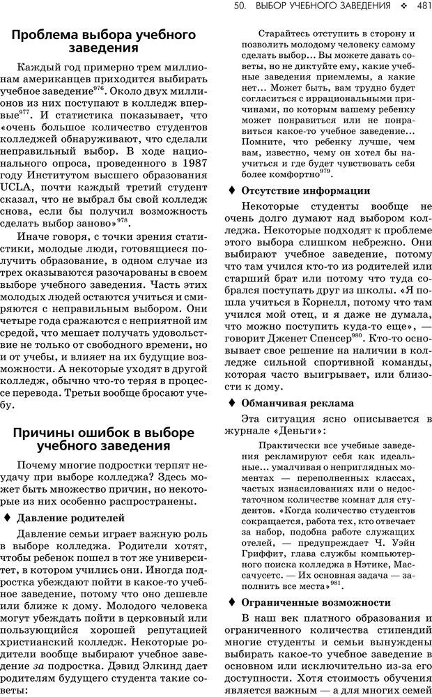 PDF. Консультирование молодежи. МакДауэлл Д. Страница 479. Читать онлайн