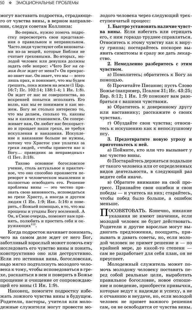 PDF. Консультирование молодежи. МакДауэлл Д. Страница 48. Читать онлайн