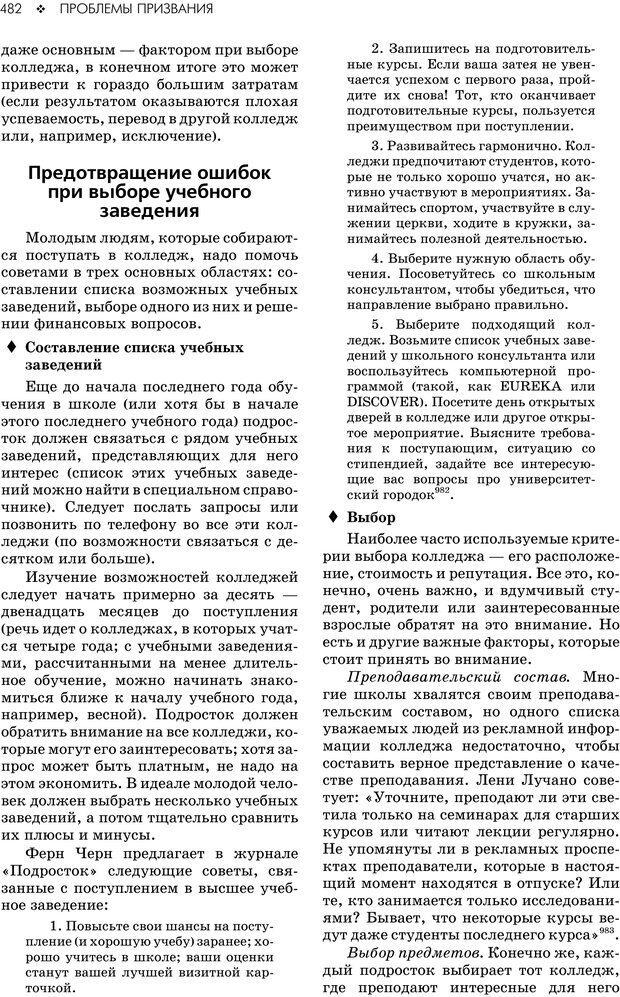 PDF. Консультирование молодежи. МакДауэлл Д. Страница 480. Читать онлайн