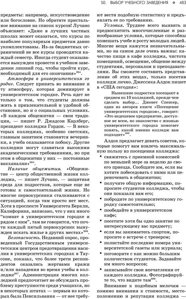 PDF. Консультирование молодежи. МакДауэлл Д. Страница 481. Читать онлайн