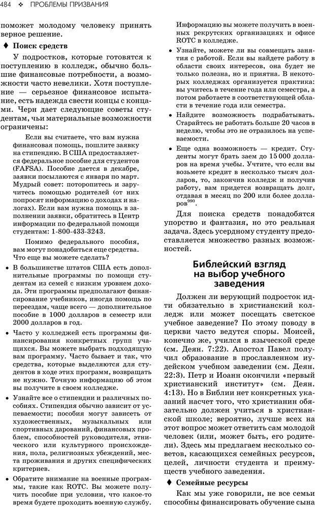 PDF. Консультирование молодежи. МакДауэлл Д. Страница 482. Читать онлайн