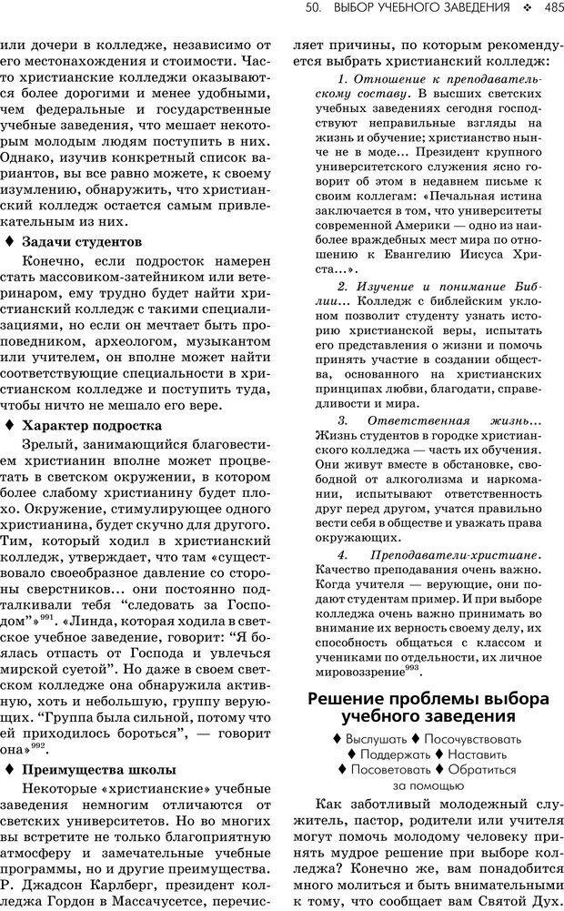 PDF. Консультирование молодежи. МакДауэлл Д. Страница 483. Читать онлайн