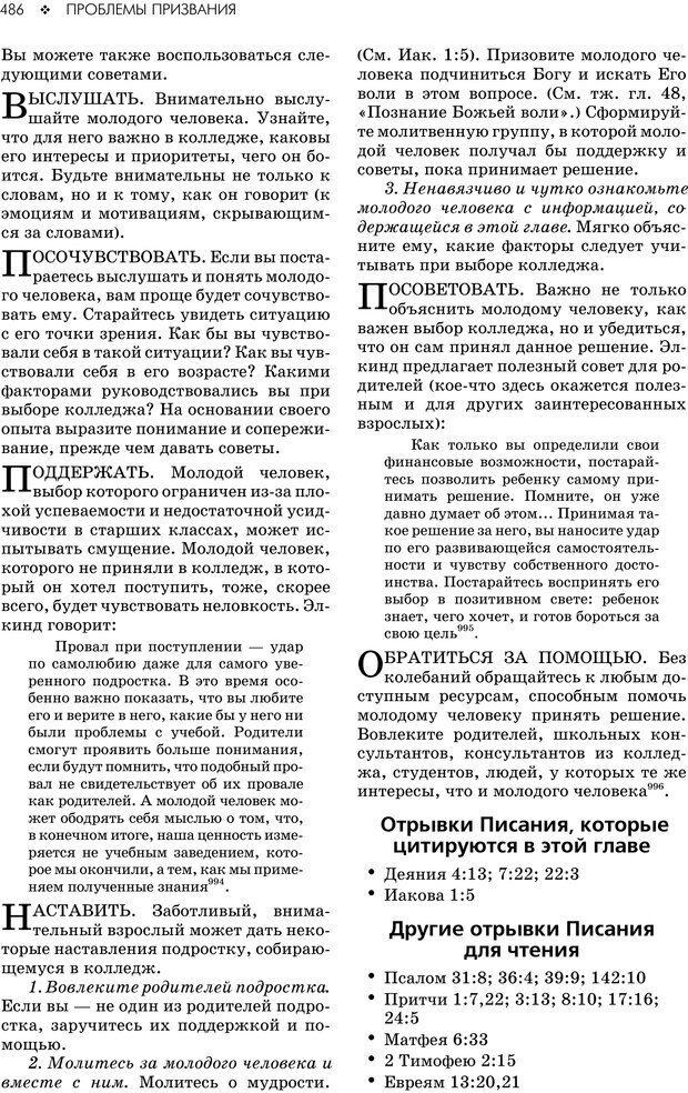 PDF. Консультирование молодежи. МакДауэлл Д. Страница 484. Читать онлайн