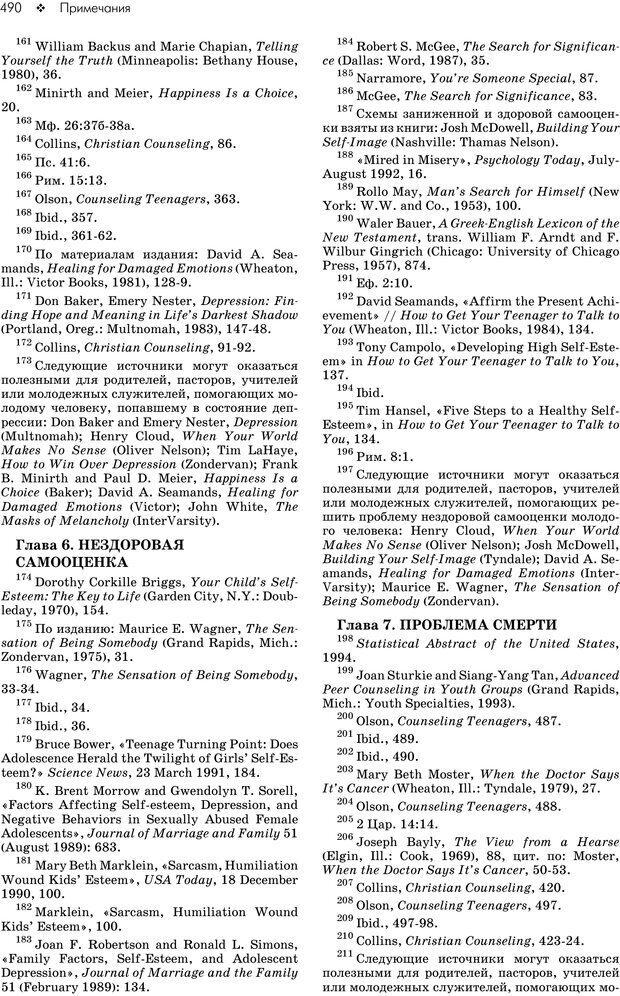 PDF. Консультирование молодежи. МакДауэлл Д. Страница 488. Читать онлайн