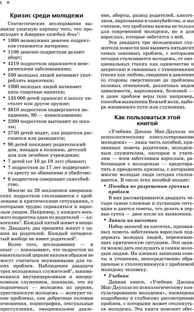 PDF. Консультирование молодежи. МакДауэлл Д. Страница 5. Читать онлайн
