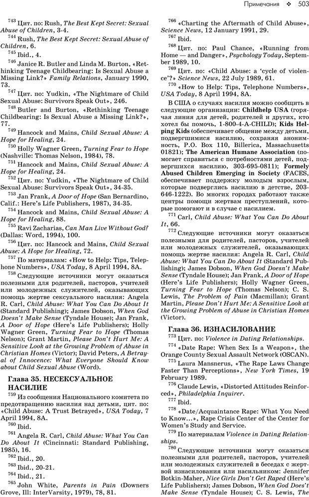 PDF. Консультирование молодежи. МакДауэлл Д. Страница 501. Читать онлайн