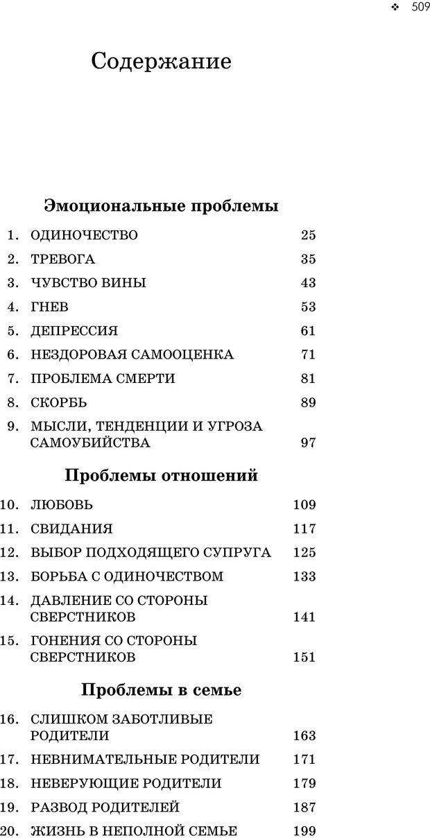 PDF. Консультирование молодежи. МакДауэлл Д. Страница 507. Читать онлайн
