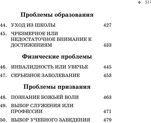 PDF. Консультирование молодежи. МакДауэлл Д. Страница 509. Читать онлайн