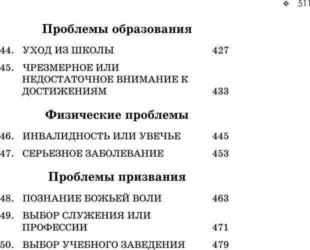 PDF. Консультирование молодежи. МакДауэлл Д. Страница 510. Читать онлайн