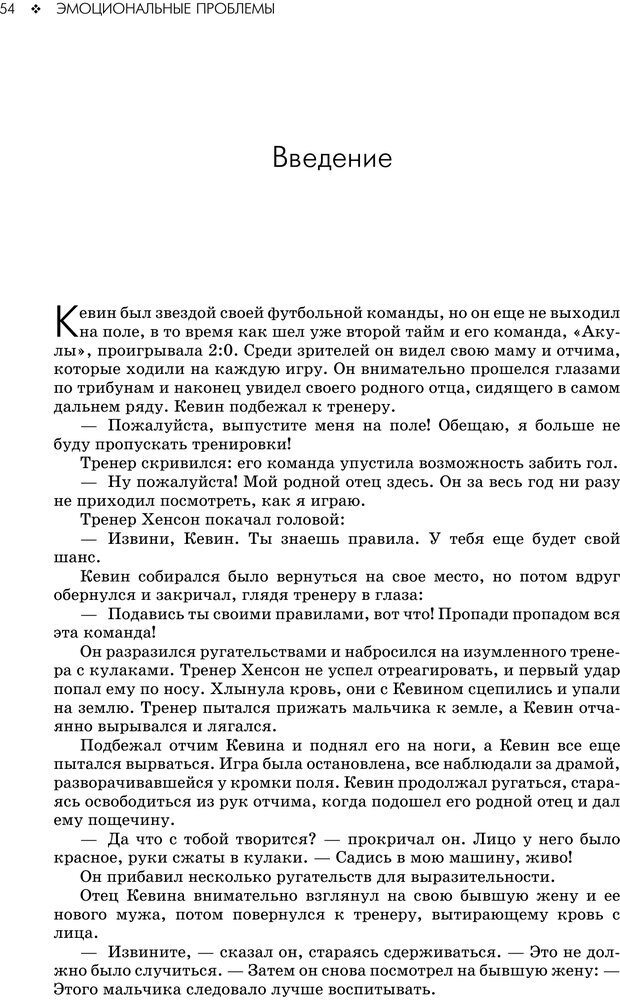 PDF. Консультирование молодежи. МакДауэлл Д. Страница 52. Читать онлайн