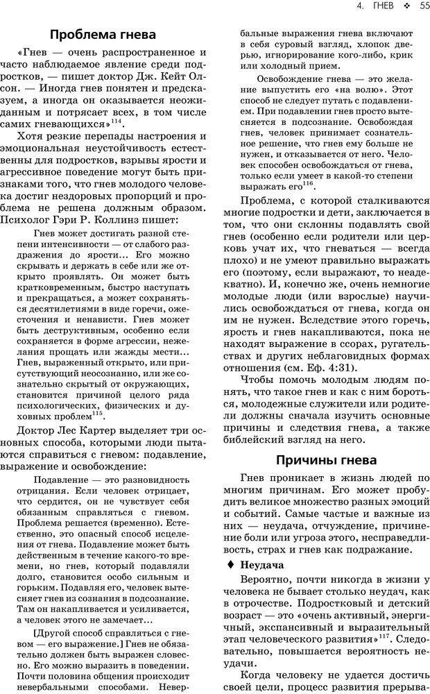 PDF. Консультирование молодежи. МакДауэлл Д. Страница 53. Читать онлайн