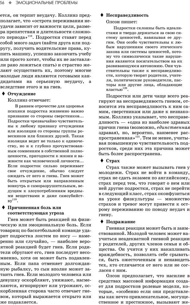 PDF. Консультирование молодежи. МакДауэлл Д. Страница 54. Читать онлайн