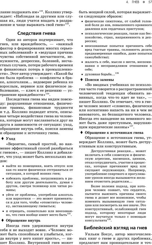 PDF. Консультирование молодежи. МакДауэлл Д. Страница 55. Читать онлайн