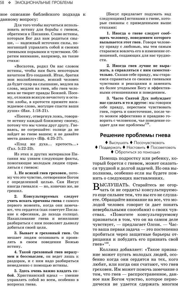 PDF. Консультирование молодежи. МакДауэлл Д. Страница 56. Читать онлайн