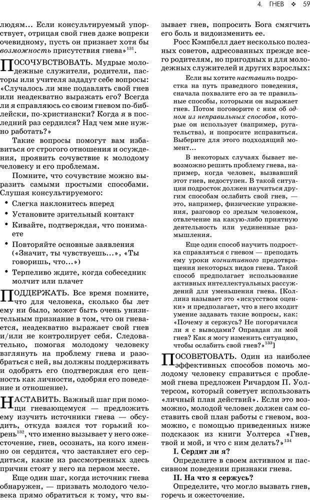 PDF. Консультирование молодежи. МакДауэлл Д. Страница 57. Читать онлайн