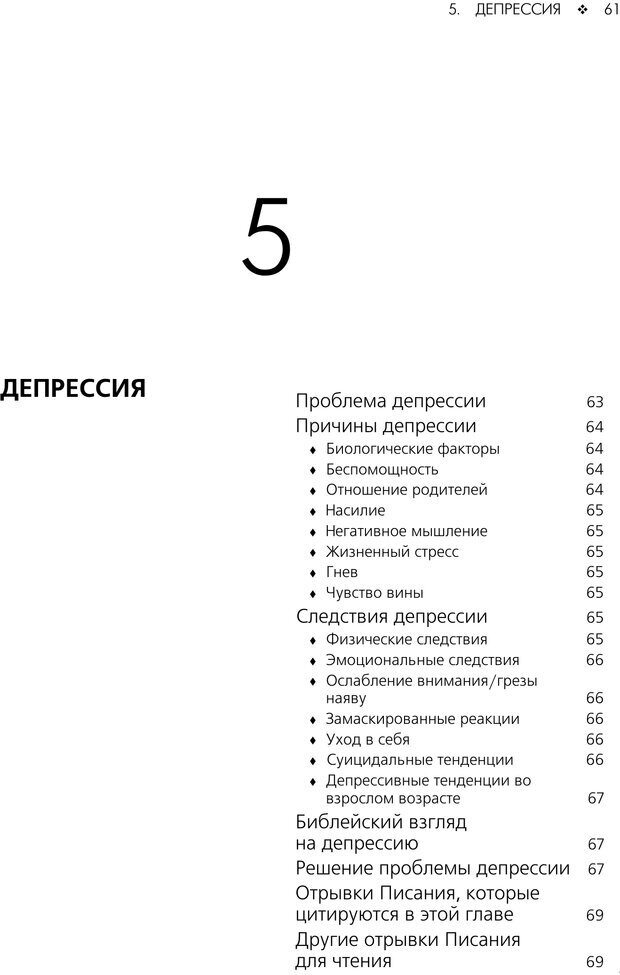 PDF. Консультирование молодежи. МакДауэлл Д. Страница 59. Читать онлайн