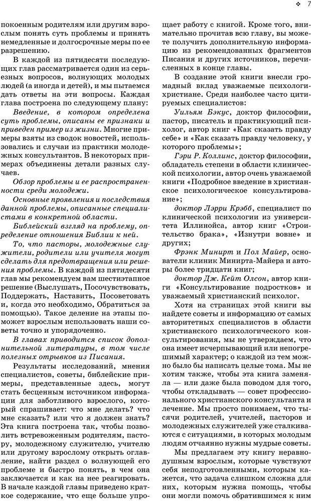 PDF. Консультирование молодежи. МакДауэлл Д. Страница 6. Читать онлайн