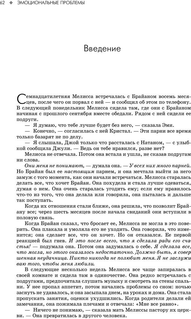 PDF. Консультирование молодежи. МакДауэлл Д. Страница 60. Читать онлайн