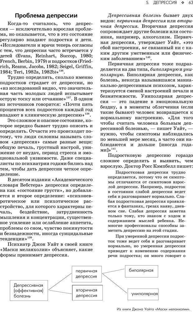 PDF. Консультирование молодежи. МакДауэлл Д. Страница 61. Читать онлайн