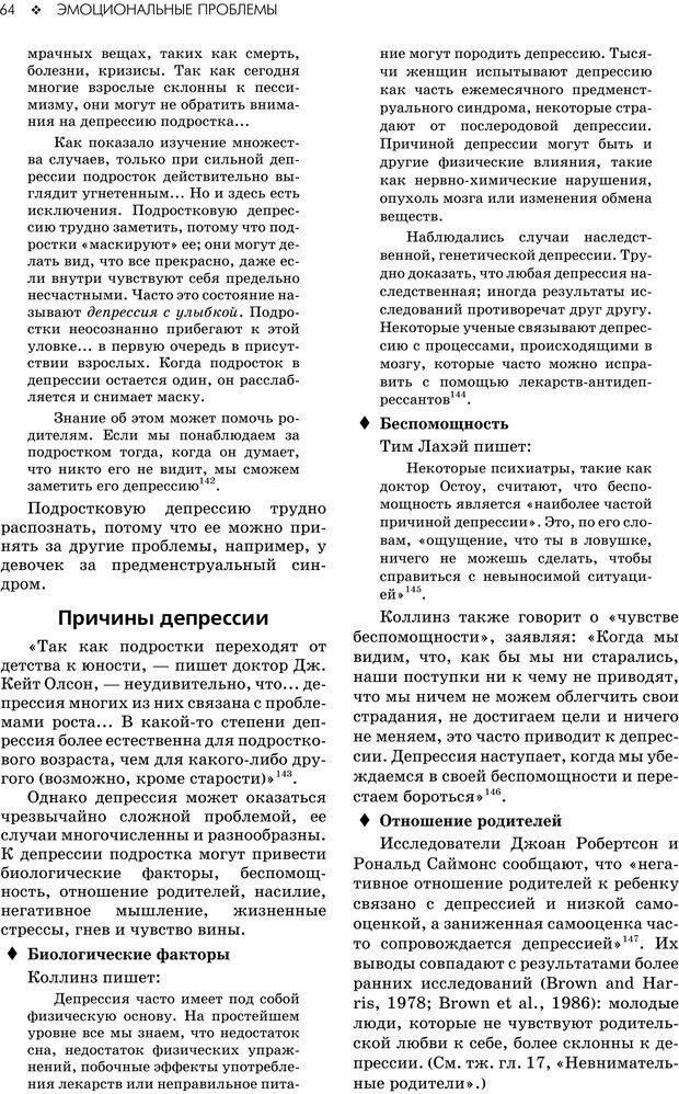 PDF. Консультирование молодежи. МакДауэлл Д. Страница 62. Читать онлайн