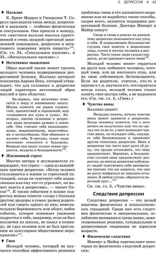 PDF. Консультирование молодежи. МакДауэлл Д. Страница 63. Читать онлайн
