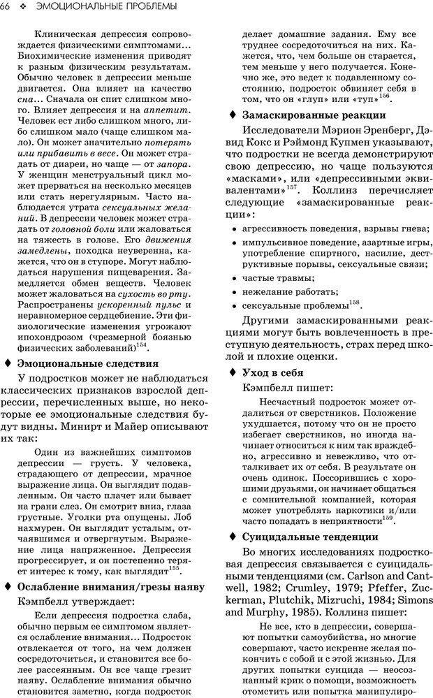 PDF. Консультирование молодежи. МакДауэлл Д. Страница 64. Читать онлайн