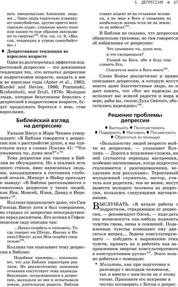 PDF. Консультирование молодежи. МакДауэлл Д. Страница 65. Читать онлайн