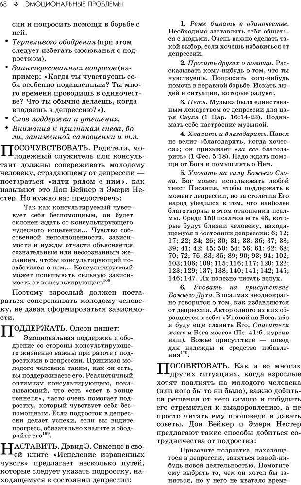 PDF. Консультирование молодежи. МакДауэлл Д. Страница 66. Читать онлайн