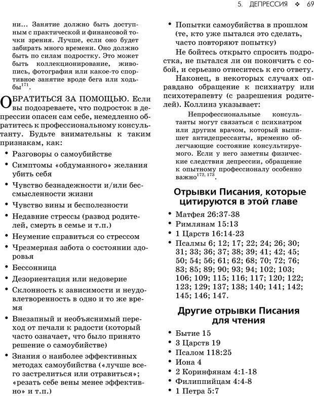 PDF. Консультирование молодежи. МакДауэлл Д. Страница 67. Читать онлайн