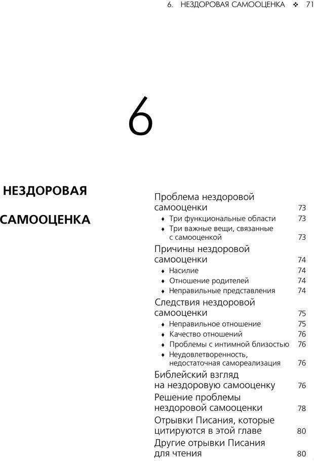 PDF. Консультирование молодежи. МакДауэлл Д. Страница 69. Читать онлайн