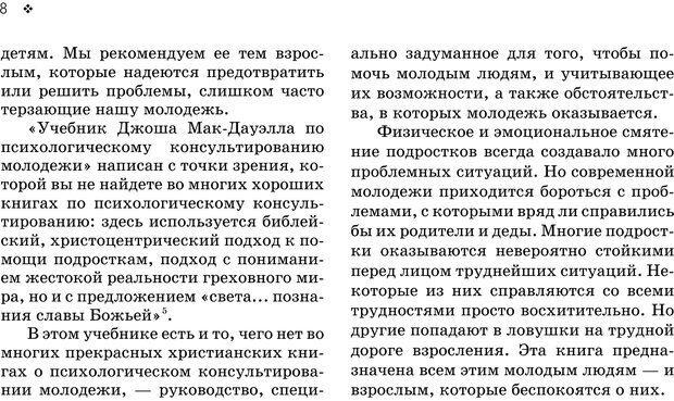 PDF. Консультирование молодежи. МакДауэлл Д. Страница 7. Читать онлайн