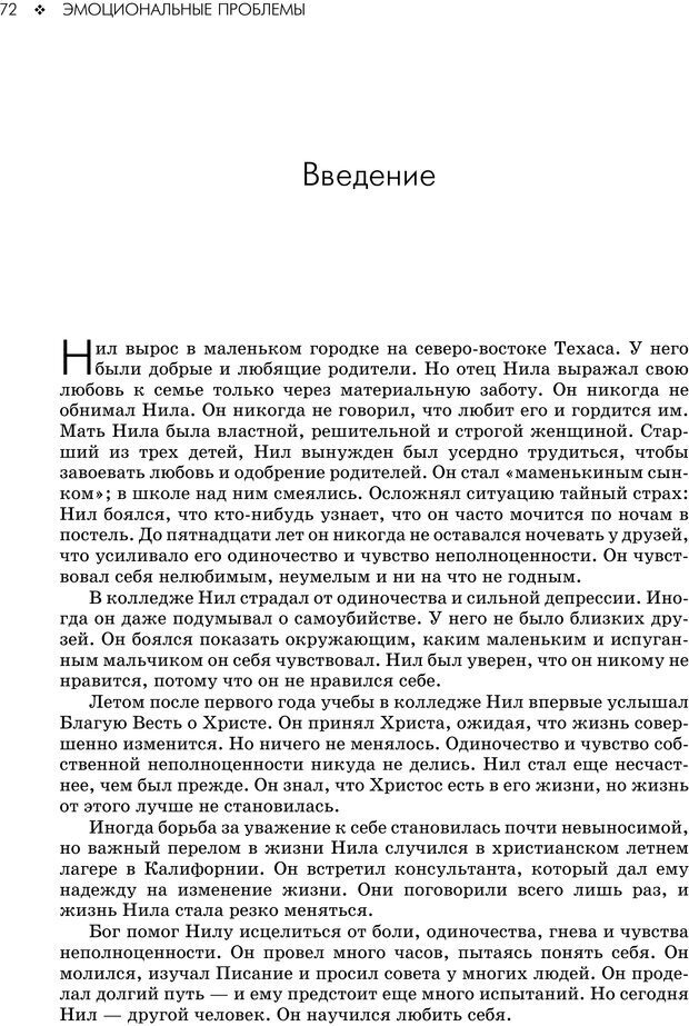 PDF. Консультирование молодежи. МакДауэлл Д. Страница 70. Читать онлайн
