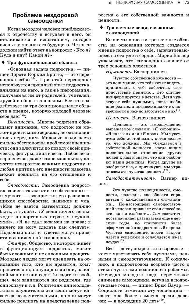 PDF. Консультирование молодежи. МакДауэлл Д. Страница 71. Читать онлайн