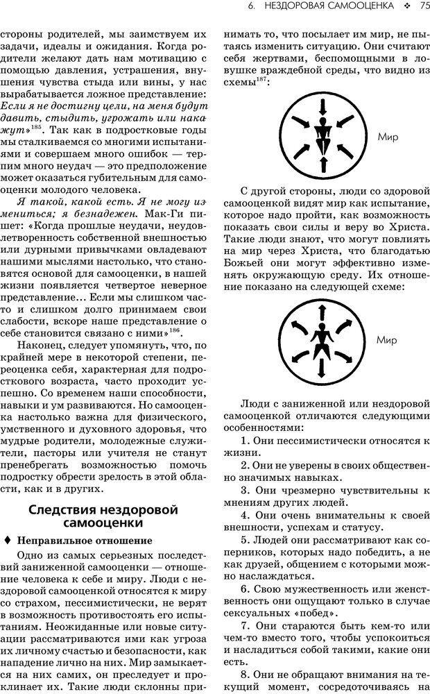 PDF. Консультирование молодежи. МакДауэлл Д. Страница 73. Читать онлайн