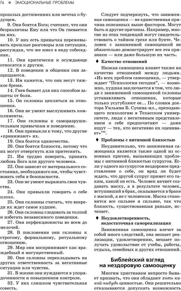 PDF. Консультирование молодежи. МакДауэлл Д. Страница 74. Читать онлайн