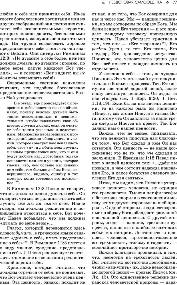 PDF. Консультирование молодежи. МакДауэлл Д. Страница 75. Читать онлайн
