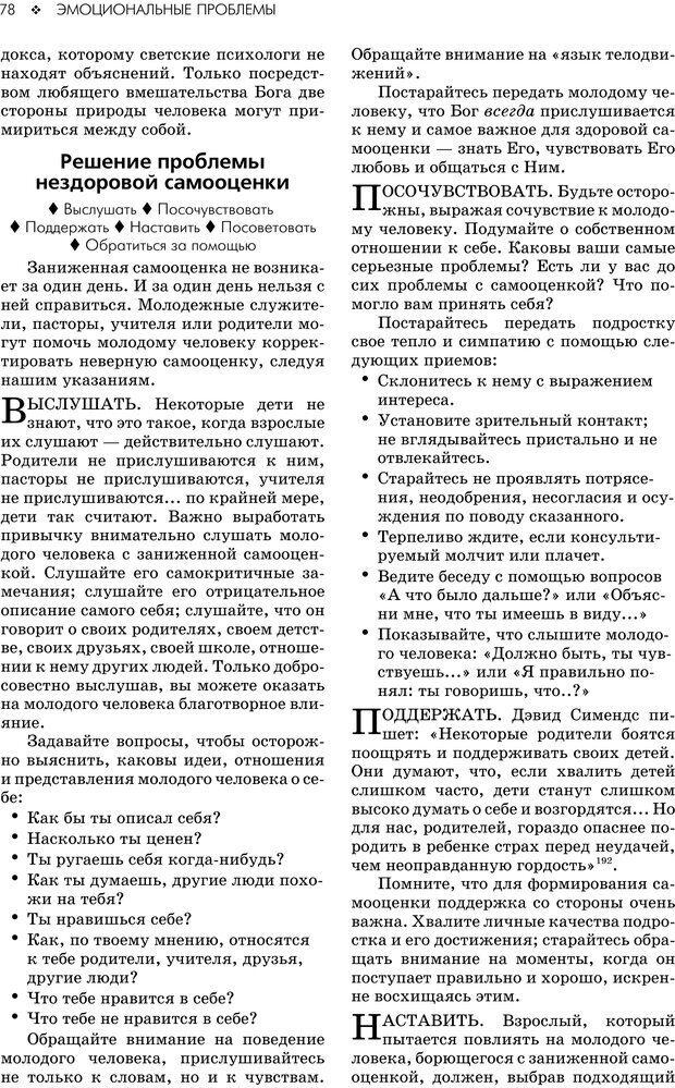 PDF. Консультирование молодежи. МакДауэлл Д. Страница 76. Читать онлайн