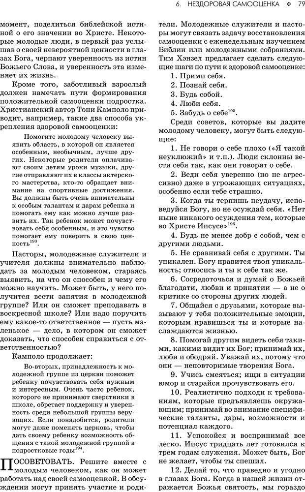 PDF. Консультирование молодежи. МакДауэлл Д. Страница 77. Читать онлайн