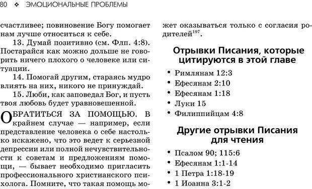 PDF. Консультирование молодежи. МакДауэлл Д. Страница 78. Читать онлайн