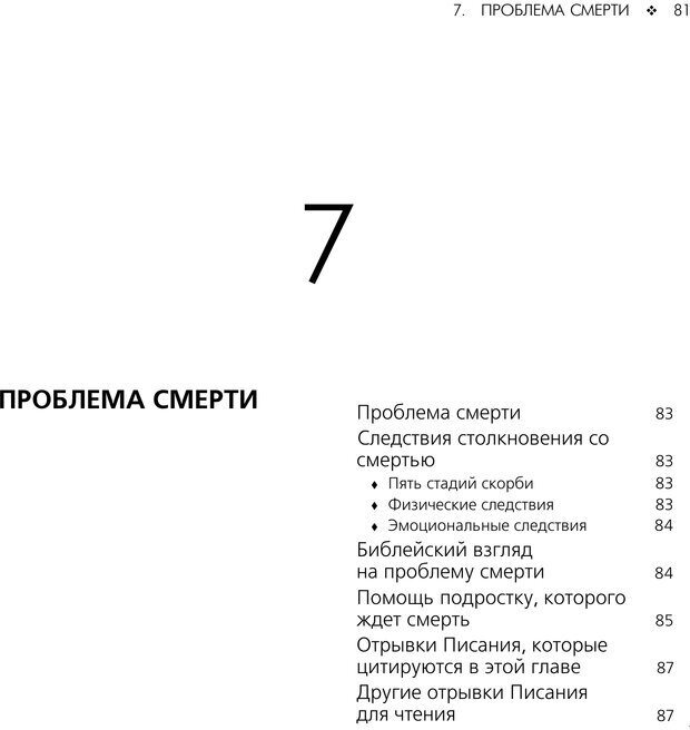 PDF. Консультирование молодежи. МакДауэлл Д. Страница 79. Читать онлайн